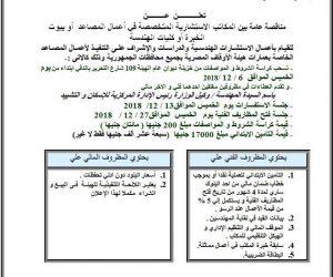 هيئة الأوقاف المصرية