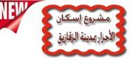 السادة حاجزي مشروع الأحرار بالشرقية